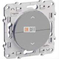 Выключатель для жалюзи 3-позиционный Schneider Odace алюминий S53R207